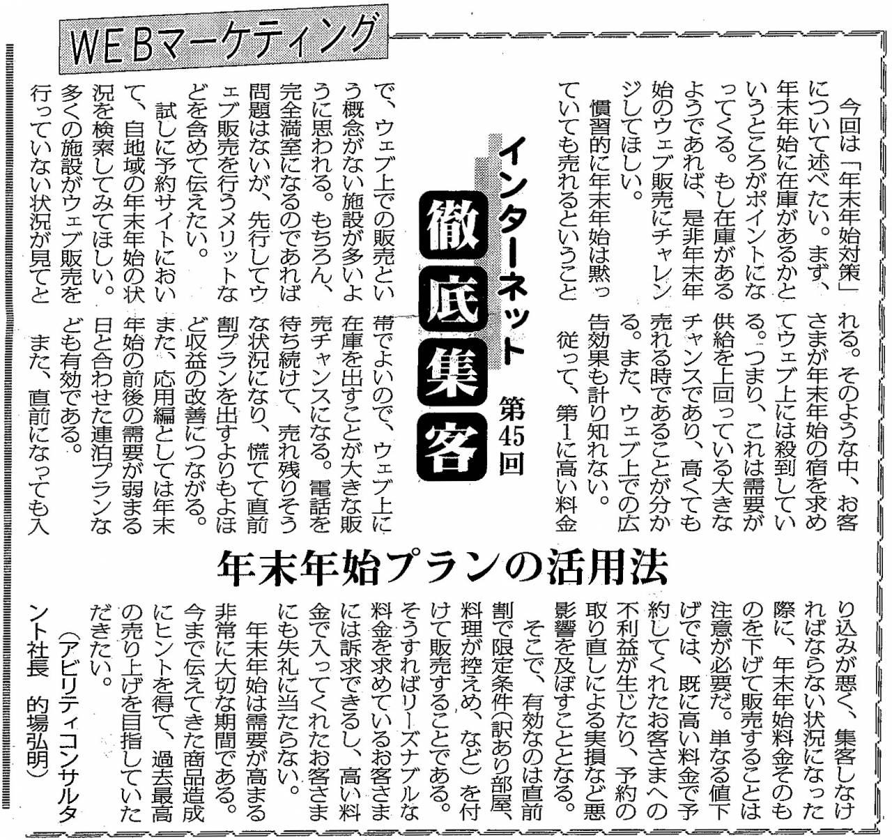 【第45回】WEBマーケティング 年末年始プランの活用法