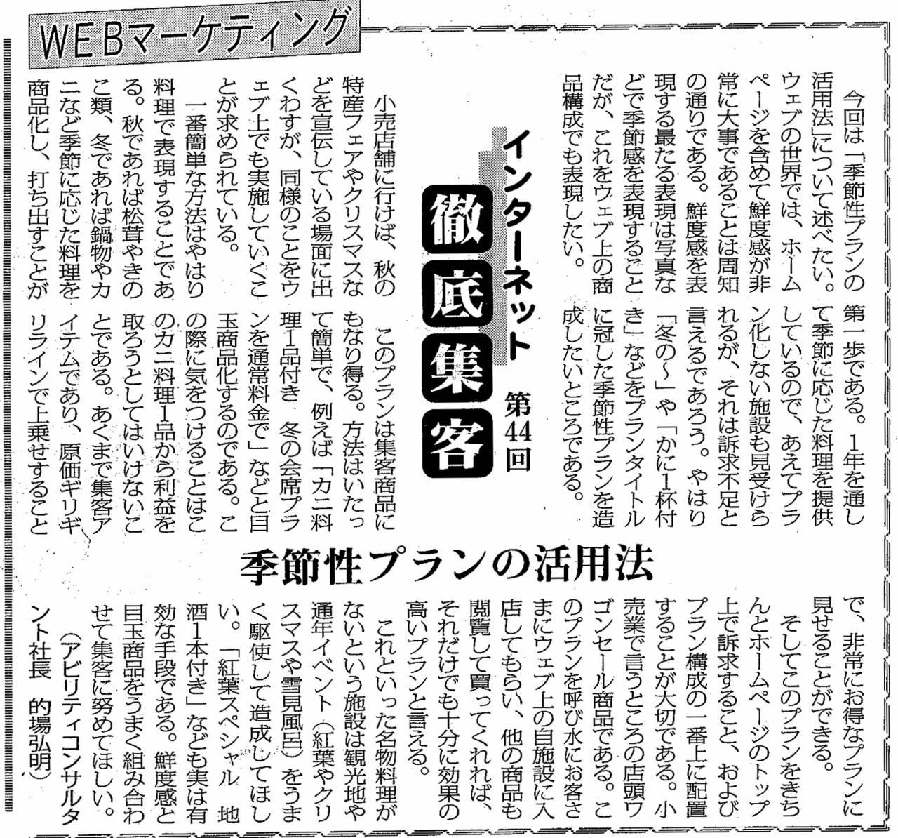 【第44回】WEBマーケティング 季節性プランの活用法