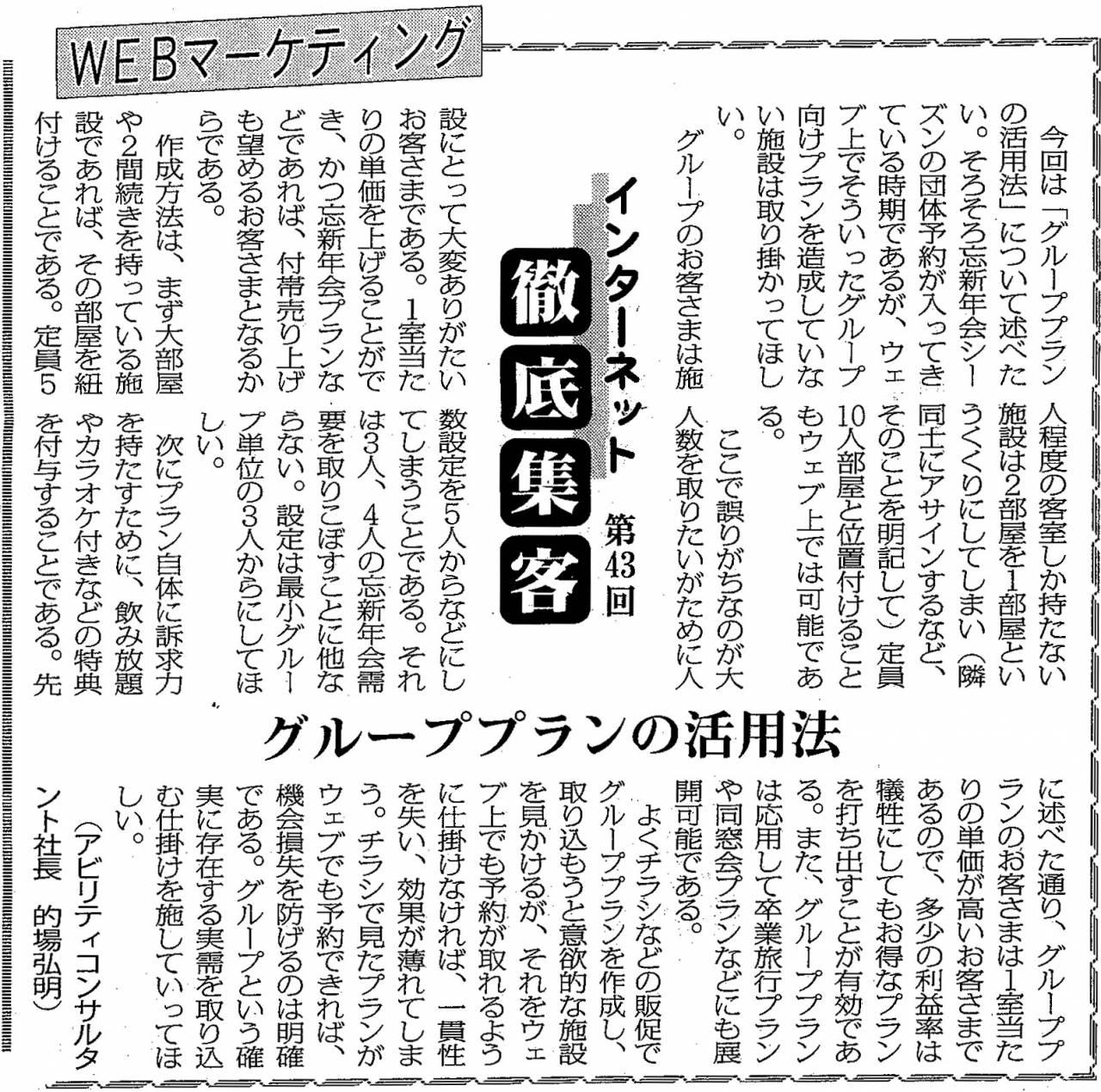 【第43回】WEBマーケティング グループプランの活用法