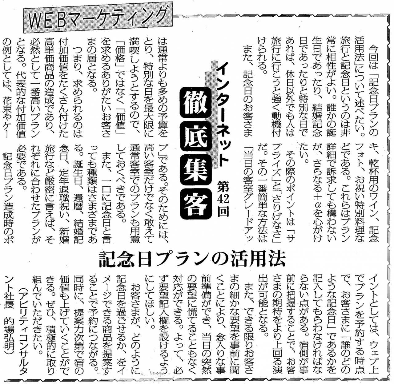 【第42回】WEBマーケティング 記念日プランの活用法