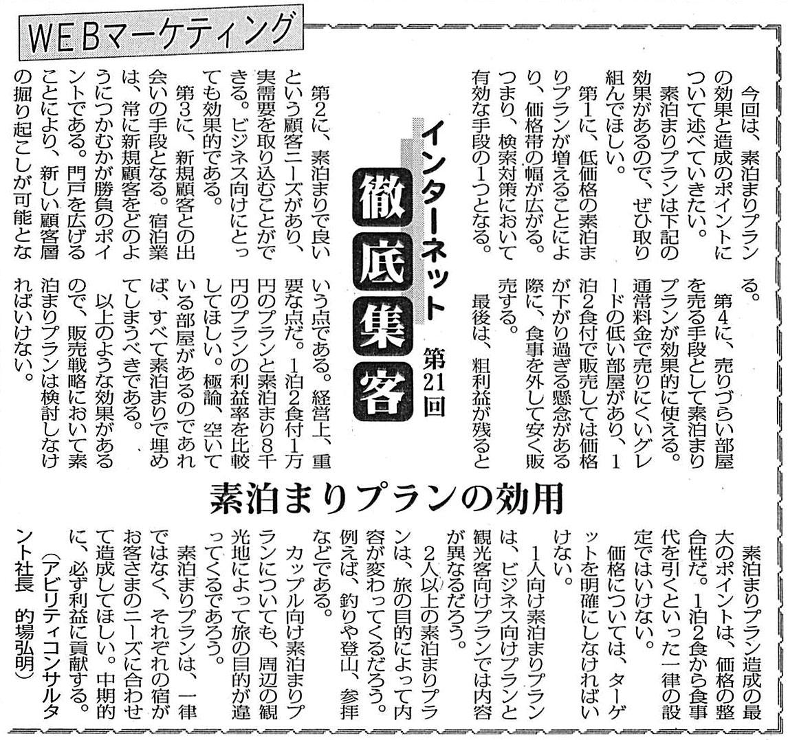 【第21回】WEBマーケティング 素泊まりプランの効用