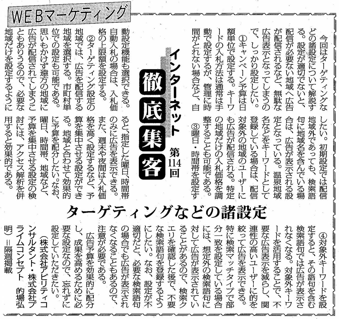 【第114回】WEBマーケティング ターゲティングなどの諸設定