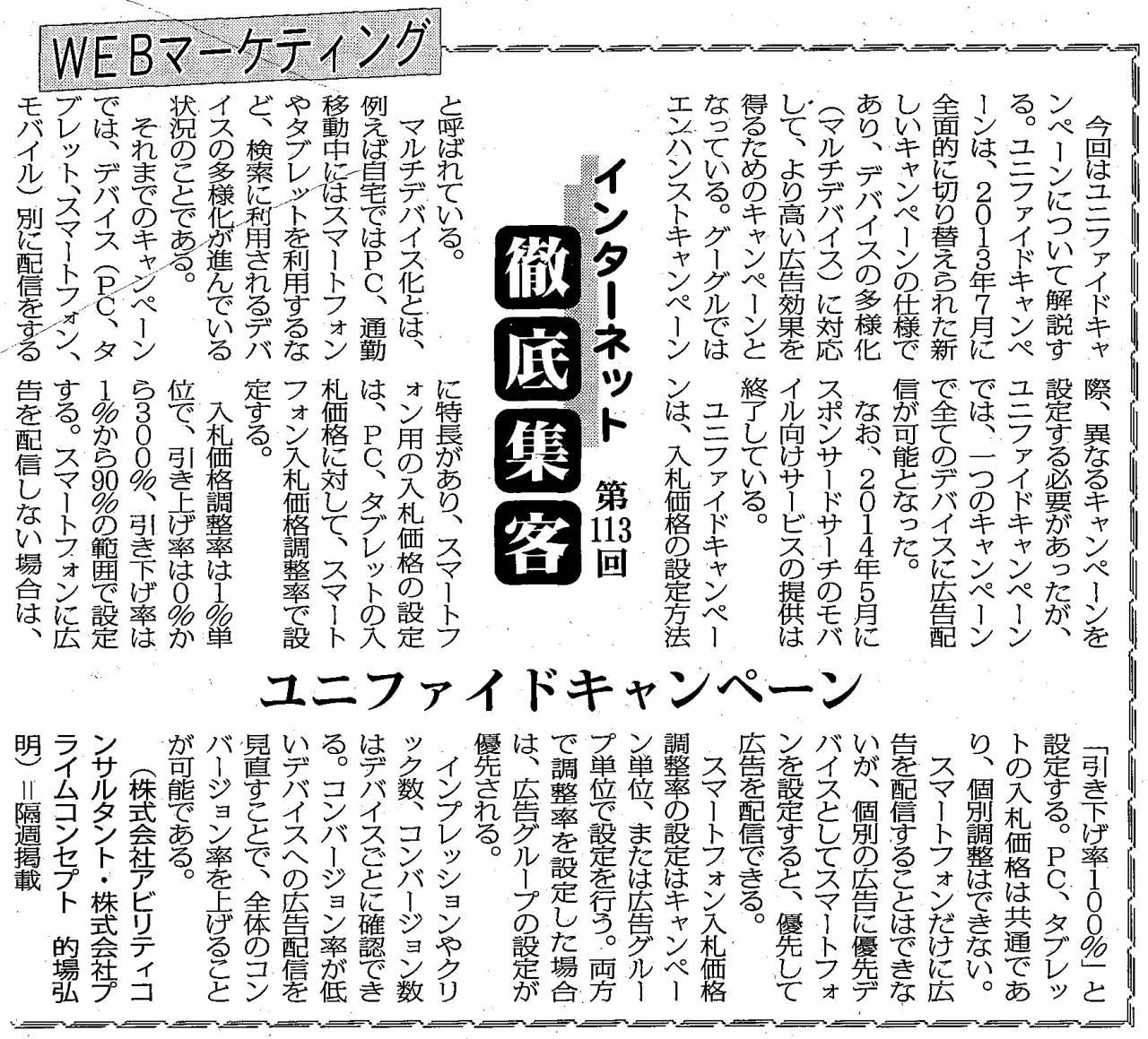 【第113回】WEBマーケティング ユニファイドキャンペーン