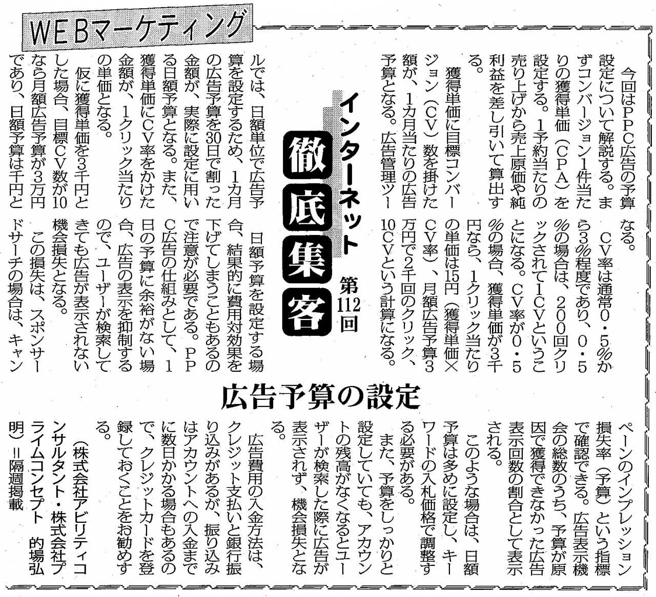 【第112回】WEBマーケティング 広告予算の設定