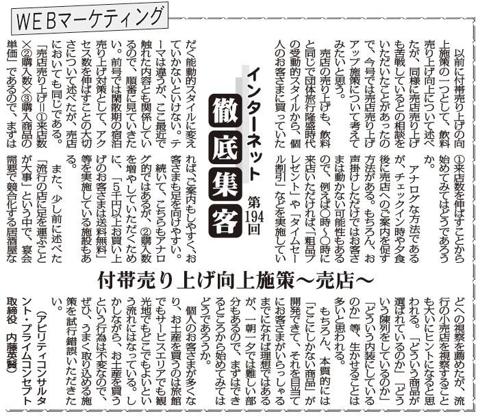 【第194回】WEBマーケティング  インターネット徹底集客 (付帯売り上げ向上施策~売店~)