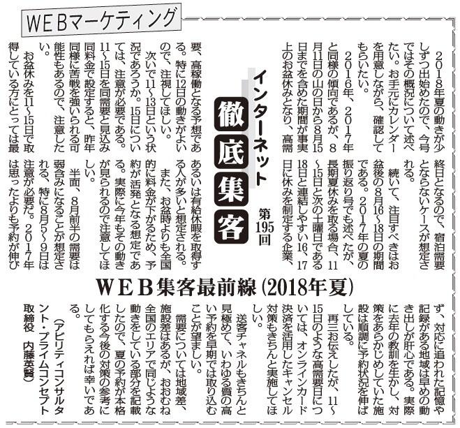 【第195回】WEBマーケティング  インターネット徹底集客 (WEB集客最前線(2018夏))