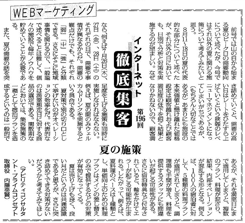 【第196回】WEBマーケティング  インターネット徹底集客 (夏の施策)