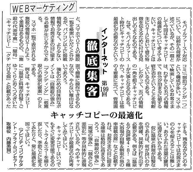 【第199回】WEBマーケティング インターネット徹底集客 (キャッチコピーの最適化)