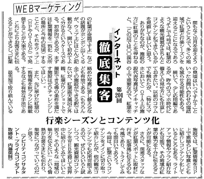 【第201回】WEBマーケティング インターネット徹底集客 (行楽シーズンとコンテンツ化)