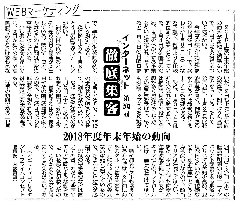 【第203回】WEBマーケティングインターネット徹底集客 (2018年度年末年始の動向)
