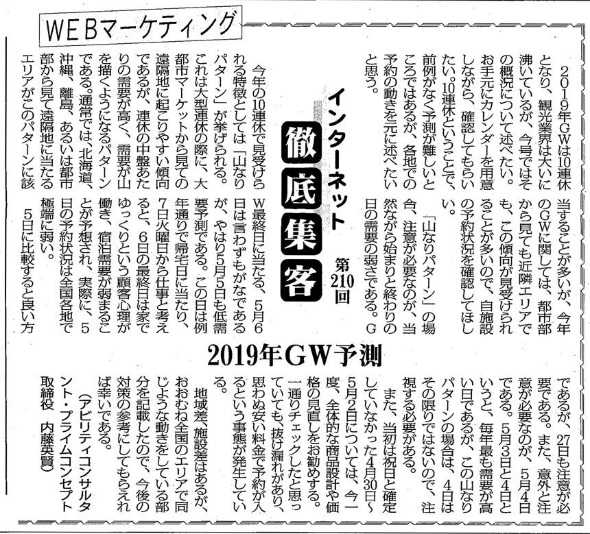 【第210回】Webマーケティング インターネット徹底集客(2019年GW予測)