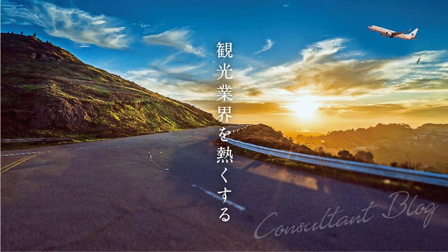 <セミナーのお知らせ> 2019年6月26日、27日 ~九州 観光・ホテル・外食産業展~