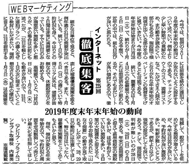 【第225回】WEBマーケティング インターネット徹底集客( 2019年度末年末年始の動向 )