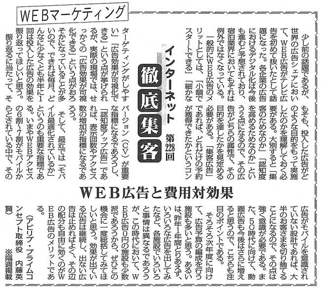 【第228回】WEBマーケティング インターネット徹底集客(WEB広告と費用対効果)