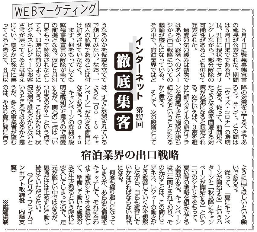 【第237回】WEBマーケティング インターネット徹底集客(宿泊業界の出口戦略)