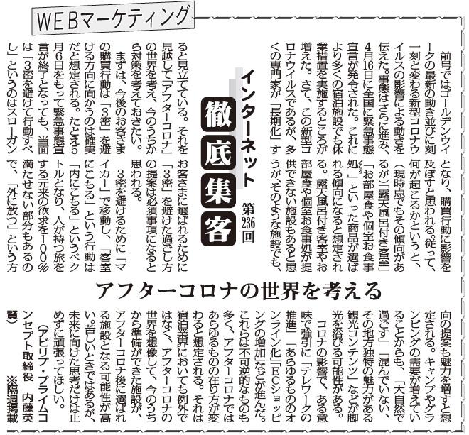 【第236回】WEBマーケティング インターネット徹底集客(アフターコロナの世界を考える)