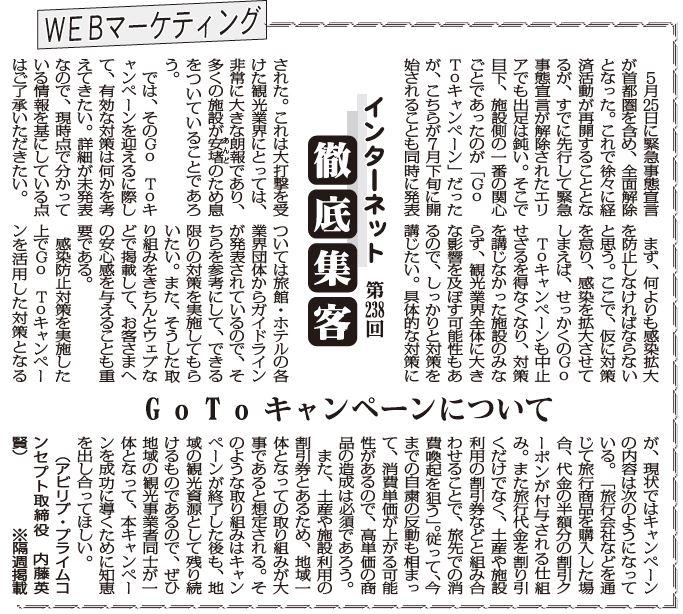 【第238回】WEBマーケティング インターネット徹底集客(Go Toキャンペーンについて)