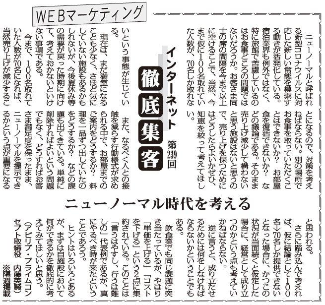 【第239回】WEBマーケティング インターネット徹底集客(ニューノーマル時代を考える)