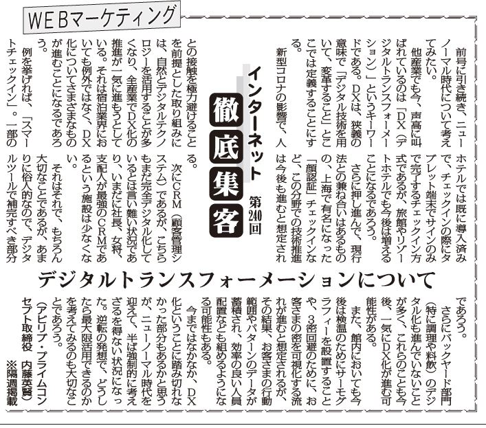 【第240回】WEBマーケティング インターネット徹底集客(デジタルトランスフォーメーションについて)