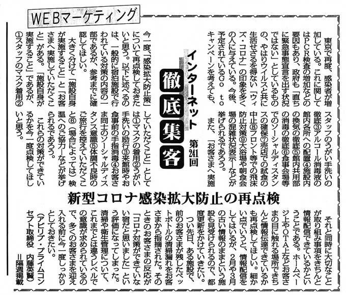 【第241回】WEBマーケティング インターネット徹底集客(新型コロナ感染拡大防止の再点検)