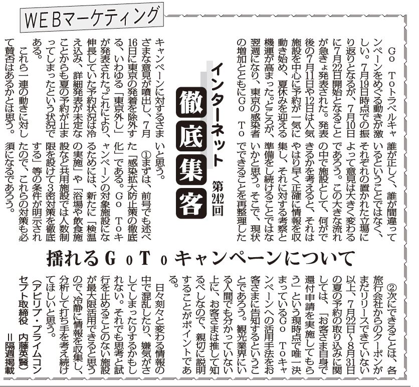 【第242回】WEBマーケティング インターネット徹底集客(揺れるGo Toキャンペーンについて)