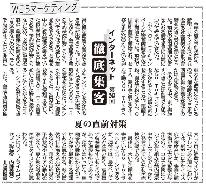 【第243回】WEBマーケティング インターネット徹底集客(夏の直前対策)