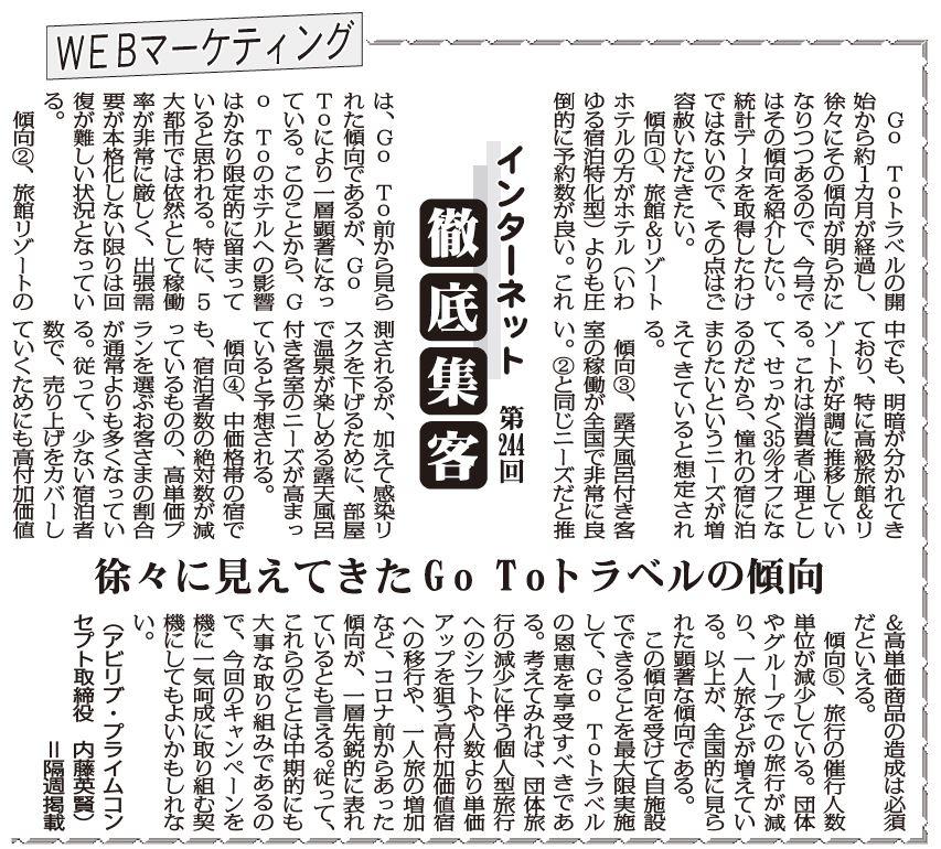 【第244回】WEBマーケティング インターネット徹底集客(徐々に見えてきたGo Toトラベルの傾向)