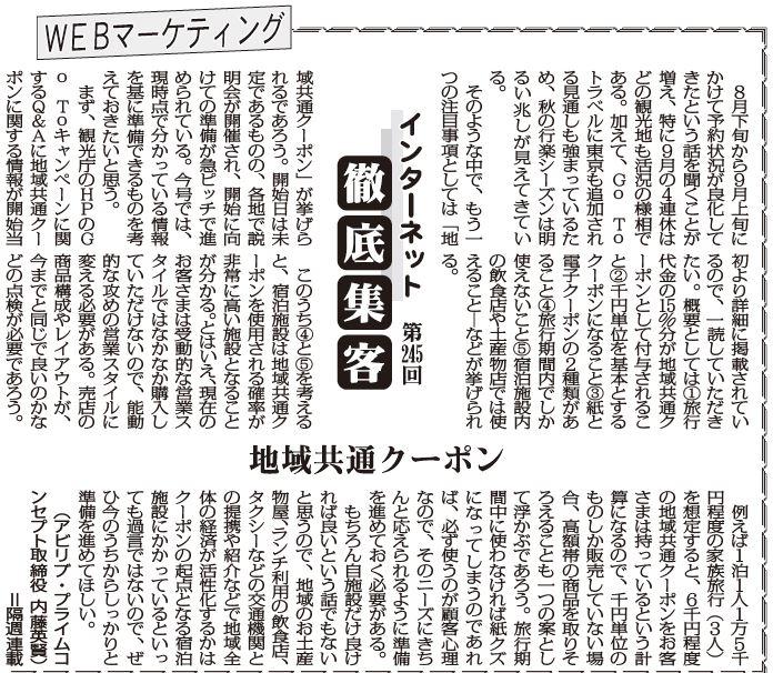 【第245回】WEBマーケティング インターネット徹底集客(地域共通クーポン)