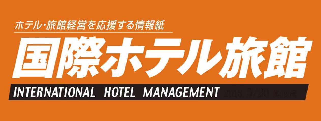 【8/17・18開催】国際ホテル旅館 創刊500号記念セミナーのご案内