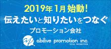 2019年1月始動!伝えたいと知りたいをつなぐプロモーション会社アビリブプロモーション