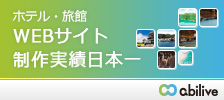 ホテル・旅館 WEBサイト制作実績日本一