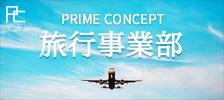 プライムコンセプト旅行事業部