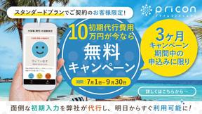 【7/1~9/30限定】プライムコンシェルジュ初期入力代行無料キャンペーン開催!