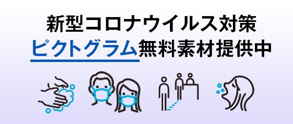 新型コロナウイルス対策ピクトグラム無料素材提供中