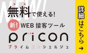 無料で使える!新WEB接客ツール プライムコンシェルジュ
